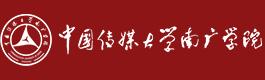 中传南广学院国际本科