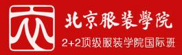 北京服装学院国际本科