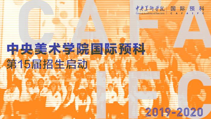 2019年中央美术学院国际预科招生简章(第十五届)